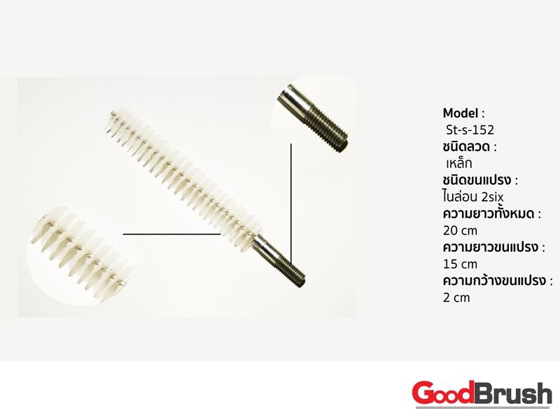Condenser Tube Brushes
